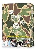 所さんの世田谷ベースIX [DVD]の画像