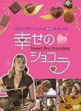 幸せのショコラ [DVD]