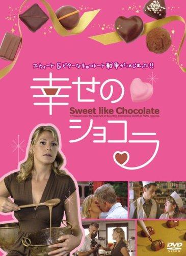幸せのショコラ [DVD]の詳細を見る