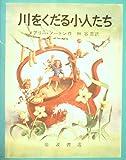 川をくだる小人たち―小人の冒険シリーズ3 (1969年)