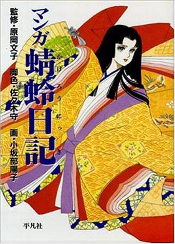 マンガ蜻蛉日記(9784582287288)