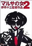マルサの女2 [DVD]