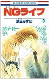 NGライフ 第9巻 (花とゆめCOMICS)