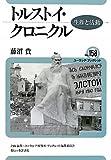 トルストイ・クロニクル―生涯と活動 (ユーラシア・ブックレット)