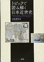トピックで読み解く日本近世史