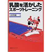 乳酸を活かしたスポーツトレーニング (KSスポーツ医科学書)