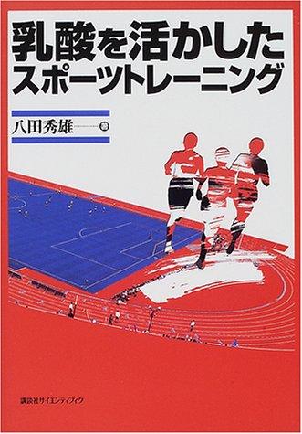 乳酸を活かしたスポーツトレーニング (KSスポーツ医科学書)の詳細を見る