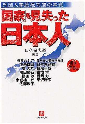 「国家」を見失った日本人―外国人参政権問題の本質 (小学館文庫)の詳細を見る