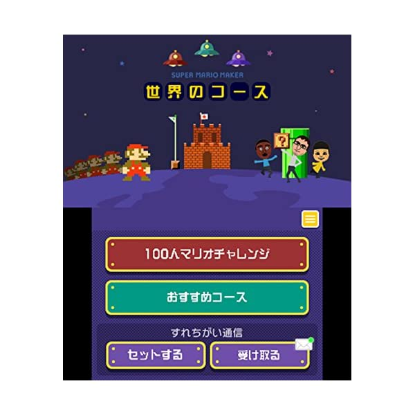 スーパーマリオメーカー for ニンテンドー3...の紹介画像8