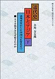 近代史 日本とアジア〈下〉満州事変から日中国交正常化まで (婦人之友社・明日の友シリーズ)