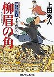 柳眉の角~御広敷用人 大奥記録(八)~ (光文社文庫)