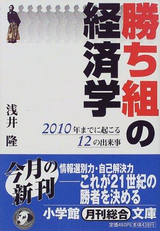 勝ち組の経済学―2010年までに起こる12の出来事 (小学館文庫)の詳細を見る