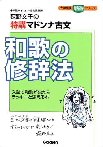 和歌の修辞法—荻野文子の特講マドンナ古文 (大学受験超基礎シリーズ)