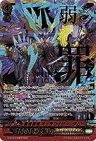 カードファイトヴァンガードG 第4弾「討神魂撃」 G-BT04/SR05 覇道黒竜 オーラガイザー・ダムド SCR