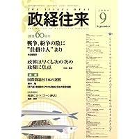 THE (ザ) 政経往来 2006年 09月号 [雑誌]