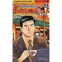 部長島耕作―バイリンガル版 (4) (講談社バイリンガル・コミックス)