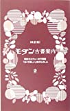 モダン古書案内―昭和カルチャーの万華鏡「古くて新しい」本のたのしみ (MARBLE BOOKS) 画像