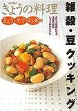 きょう・すぐ・レシピ〈14〉雑穀・豆クッキング (NHKきょうの料理)
