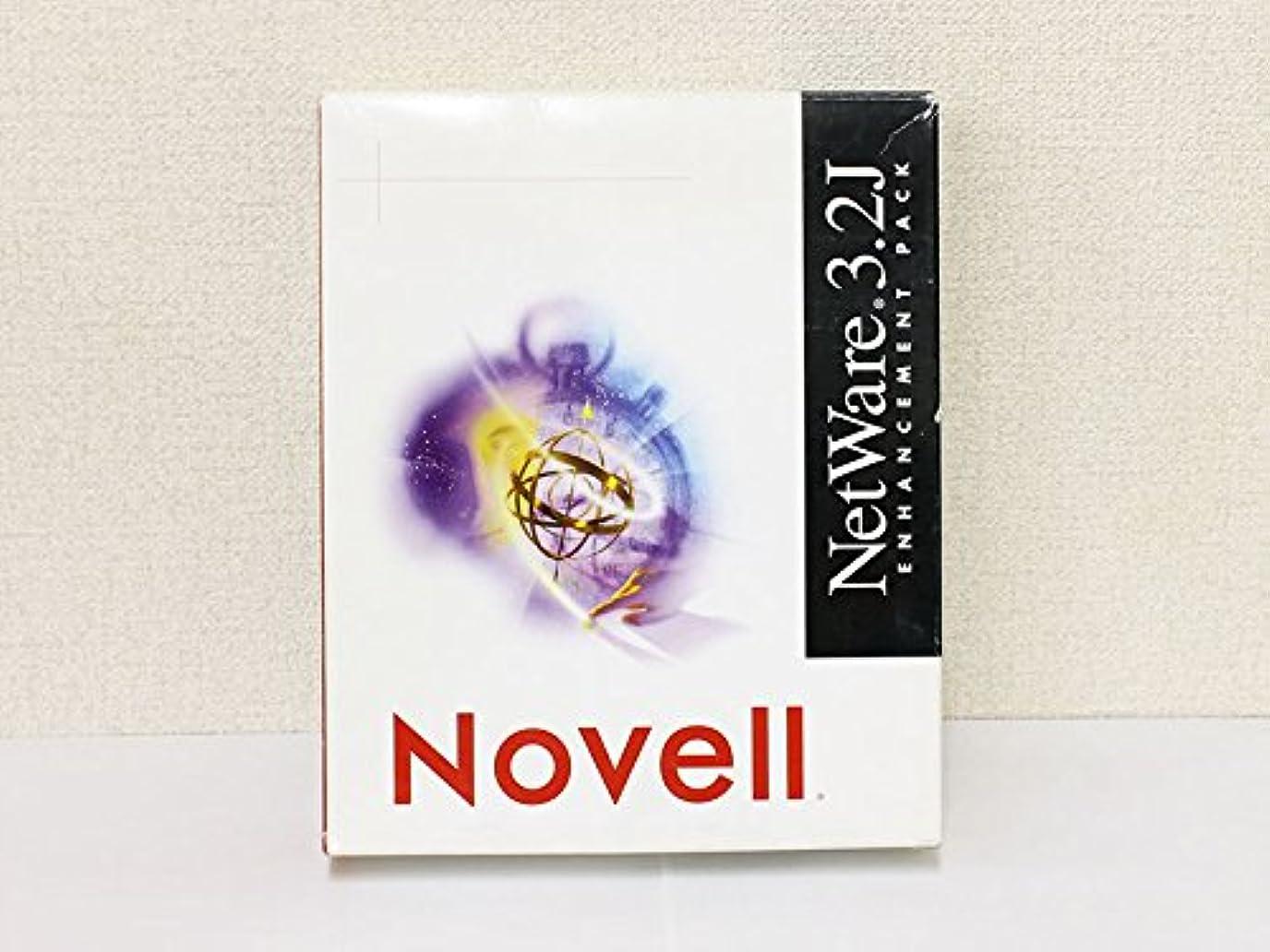 抵抗力がある抵当服Novell NetWare 3.2J ENHANCEMETN PACK ノベル株式会社