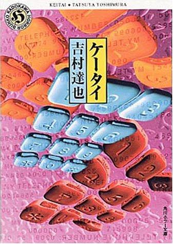 ケータイ (角川ホラー文庫)の詳細を見る