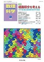 数理科学 2019年 02 月号 [雑誌]