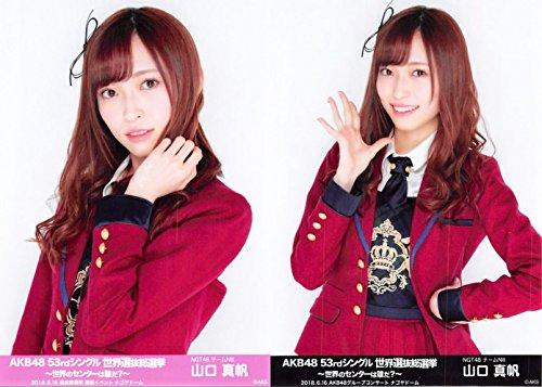 【山口真帆】 公式生写真 AKB48 53rdシングル 世界選抜総選挙 ランダム 2種コンプ