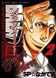 BALANCE 2巻—BLOODY PARTY (ヤングキングコミックス)