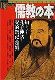 儒教の本―知られざる孔子神話と呪的祭祀の深淵 (New sight mook―Books esoterica)