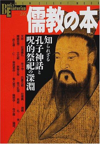 儒教の本―知られざる孔子神話と呪的祭祀の深淵 (New sight mook―Books esoterica)の詳細を見る