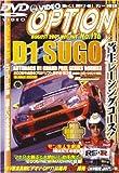 DVD>VIDEO OPTION 136 D1 SUGO (<DVD>)