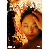 レンタル彼氏 第1巻 [DVD]