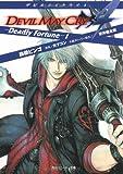 デビルメイクライ4  -Deadly Fortune-1 (角川スニーカー文庫)