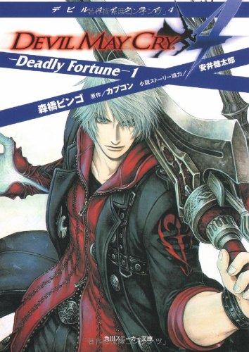 デビルメイクライ4  -Deadly Fortune-1 (角川スニーカー文庫)の詳細を見る
