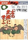 「古の武術」に学ぶ (NHK人間講座)