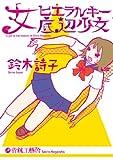 女ヒエラルキー底辺少女 / 鈴木 詩子 のシリーズ情報を見る