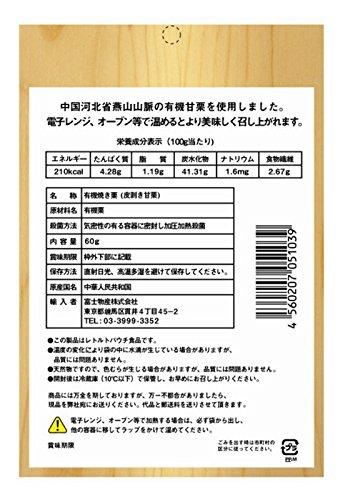 富士 JAS認定有機むき甘栗 60g×12袋