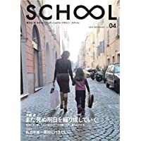 SCHOOL Vol.04