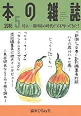 5月 猫車ひるね号 No.395
