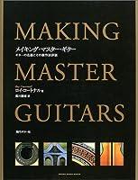 メイキング・マスター・ギター―ギターの名器とその製作方法詳説