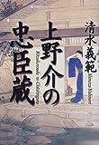 上野介の忠臣蔵