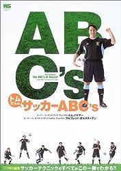 トムさんのサッカーABC's―サッカーテクニックのすべてがこの一冊でわかる!! (ワンダーライフスペシャル)
