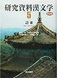 研究資料漢文学〈第5巻〉詩(3)―唐3、五代・宋以降