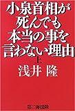小泉首相が死んでも本当の事を言わない理由〈上〉