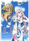 AQUA 第2巻