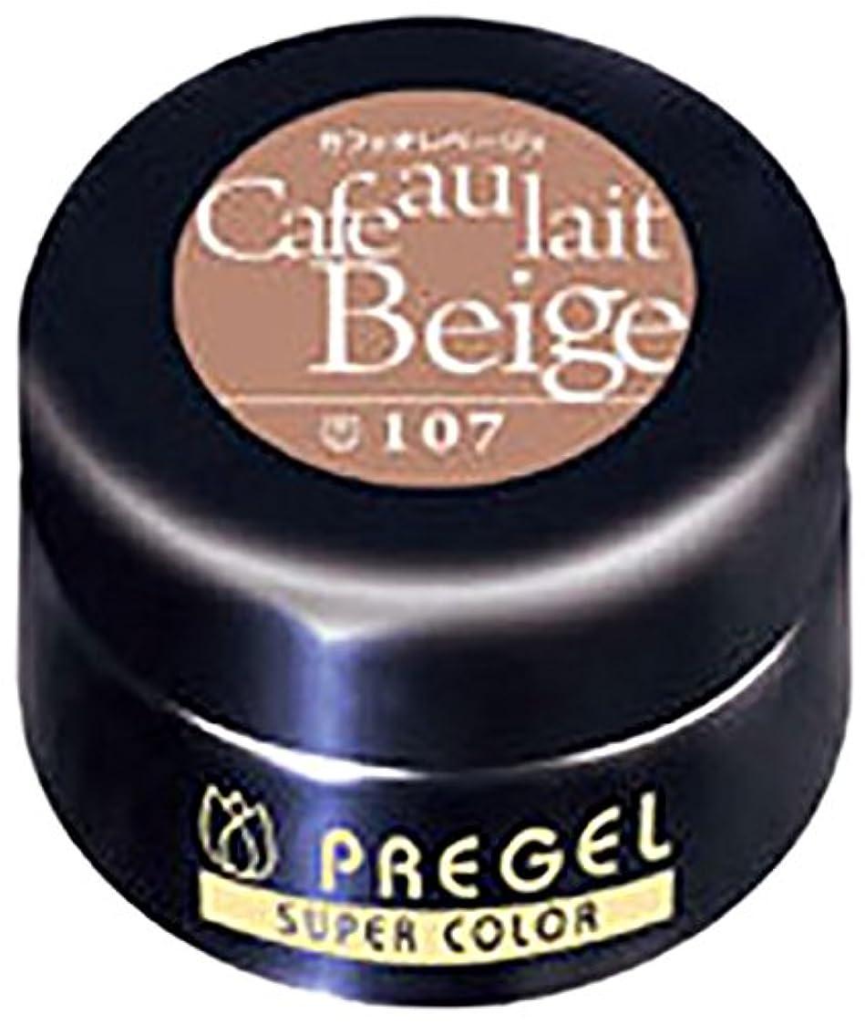 憲法メトロポリタン有名人プリジェル ジェルネイル スーパーカラーEX カフェオレベージュ 4g PG-SE107 UV/LED対応
