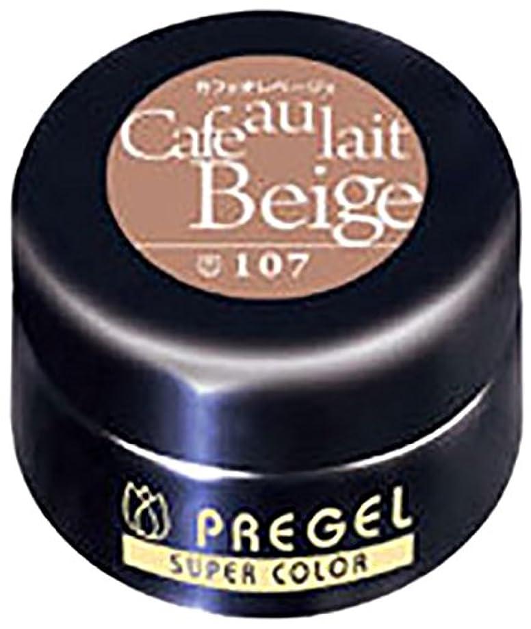鼻ストリームランププリジェル ジェルネイル スーパーカラーEX カフェオレベージュ 4g PG-SE107 UV/LED対応