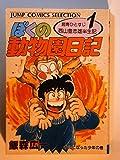 ぼくの動物園日記 1 (ジャンプコミックス セレクション)