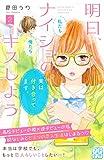 明日、ナイショのキスしよう プチデザ(2) (デザートコミックス)