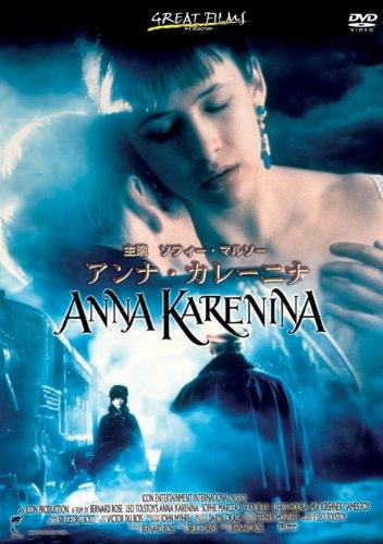 アンナ・カレーニナ [DVD]