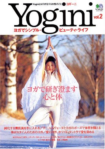 Yogini(ヨギーニ)2 (エイムック (978))